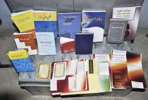 کتاب الکلی های گمنام افغانستان