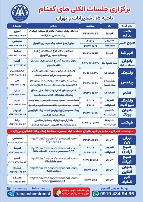 جلسات الکلیهای گمنام تهران