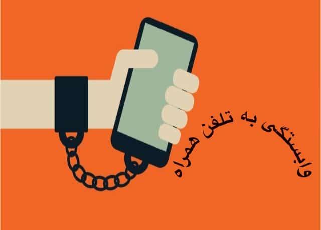 وابستگی به تلفن همراه