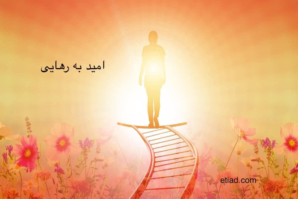 امید به رهایی